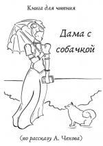 Cover-Bild Dame mit dem Hündchen
