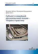 Cover-Bild Субъект в новейшей русскоязычной поэзии – теория и практика