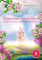 "Cover-Bild ""Волшебный певчий дрозд"""