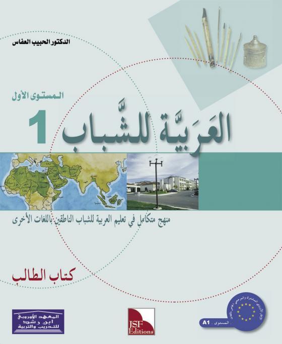 Cover-Bild Arabisch für Jugendliche 1