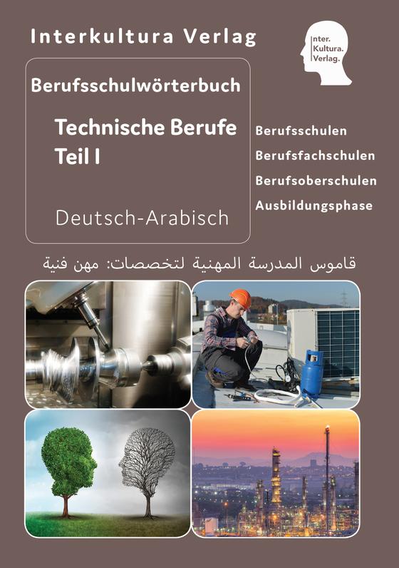 Cover-Bild Berufsschulwörterbuch für Technische Berufe Teil I