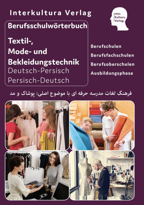 Cover-Bild Berufsschulwörterbuch für Textil-, Mode- und Bekleidungstechnik