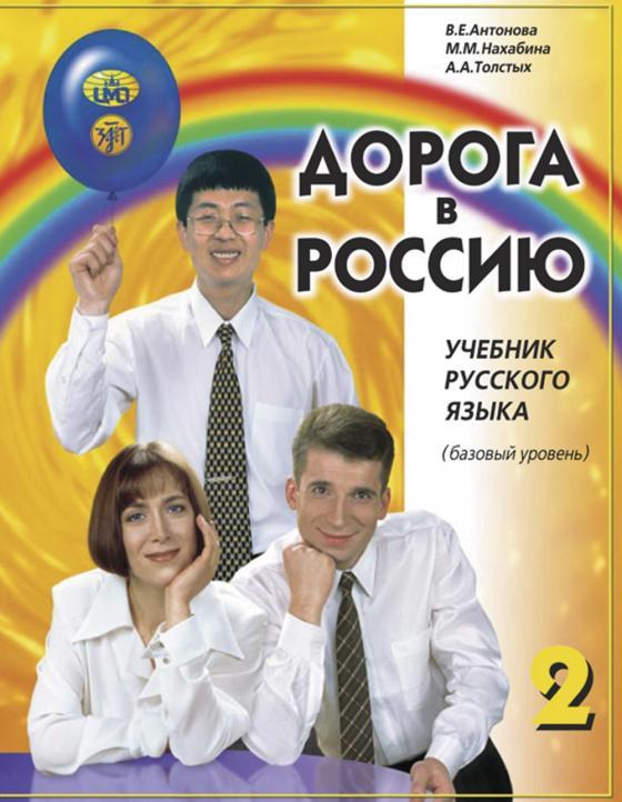 Cover-Bild Der Weg nach Russland A2