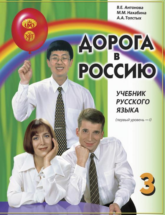 Cover-Bild Der Weg nach Russland B1.1