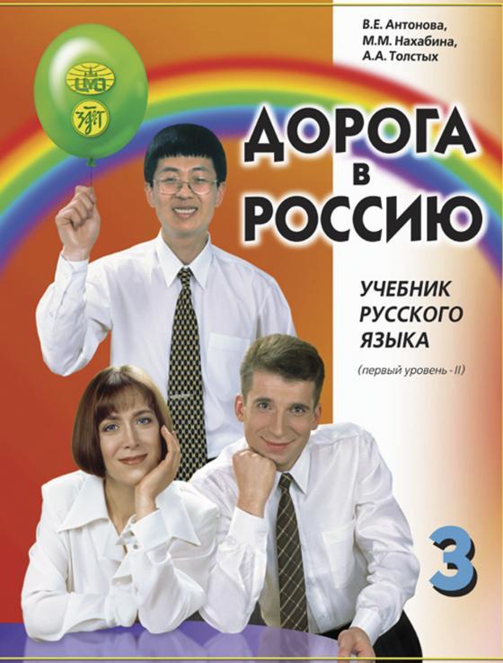 Cover-Bild Der Weg nach Russland B1.2