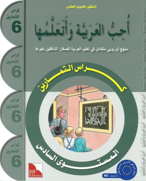 Cover-Bild Ich liebe Arabisch 6