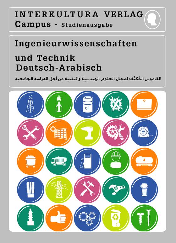 Cover-Bild Studienwörterbuch für Ingenieurwissenschaften und Technik