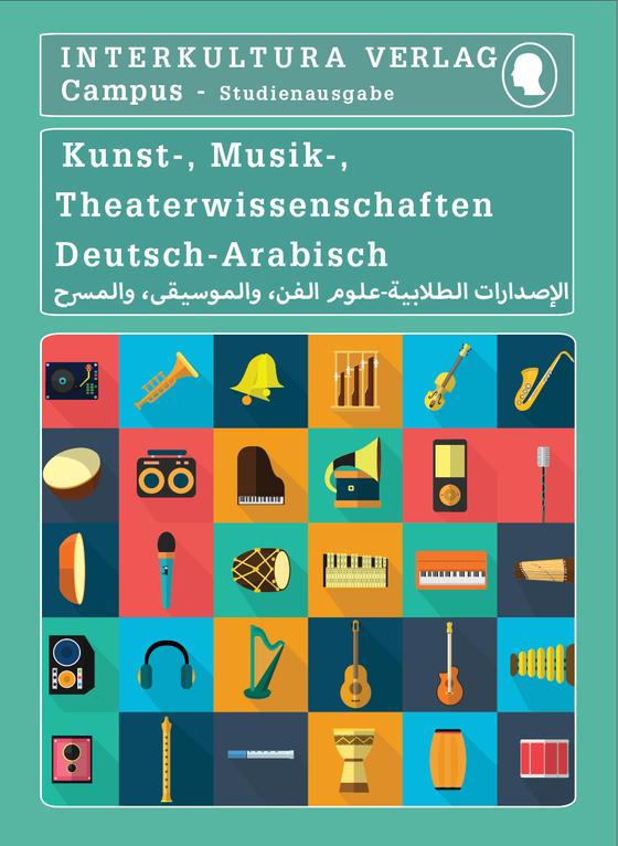 Cover-Bild Studienwörterbuch für Kunst-, Musik- und Theaterwissenschaften