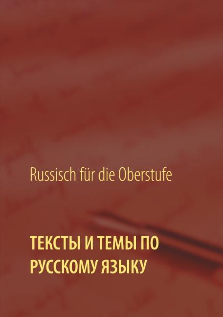 Cover-Bild Texte und Themen für die Oberstufe