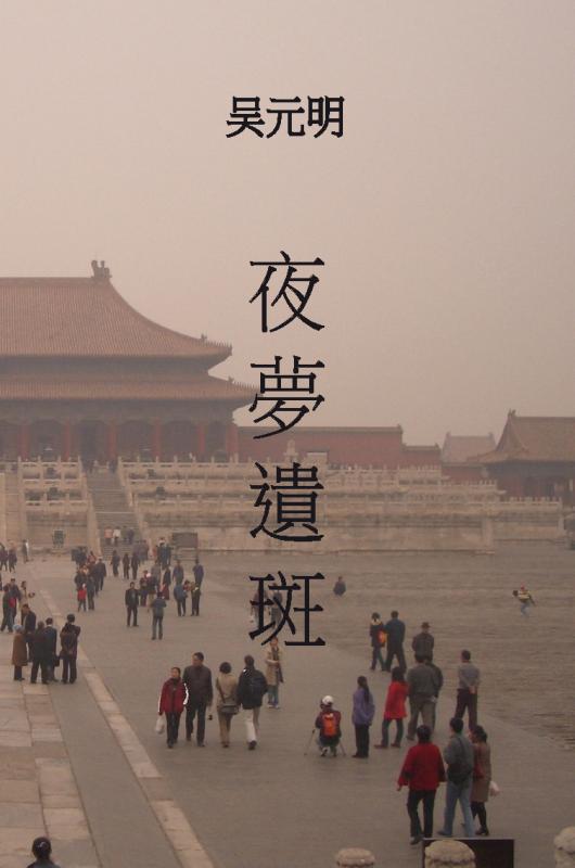 Cover-Bild Zerbrochener chinesischer Traum